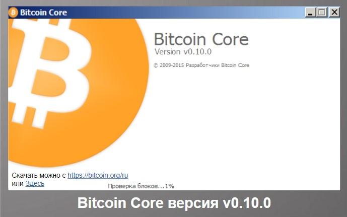 Bitcoin core что это