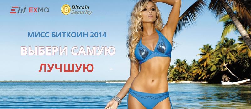 miss_bitcoin_5.jpg