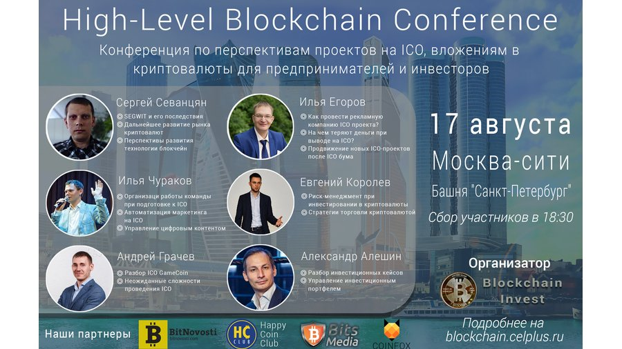 High-Level Blockchain Conference