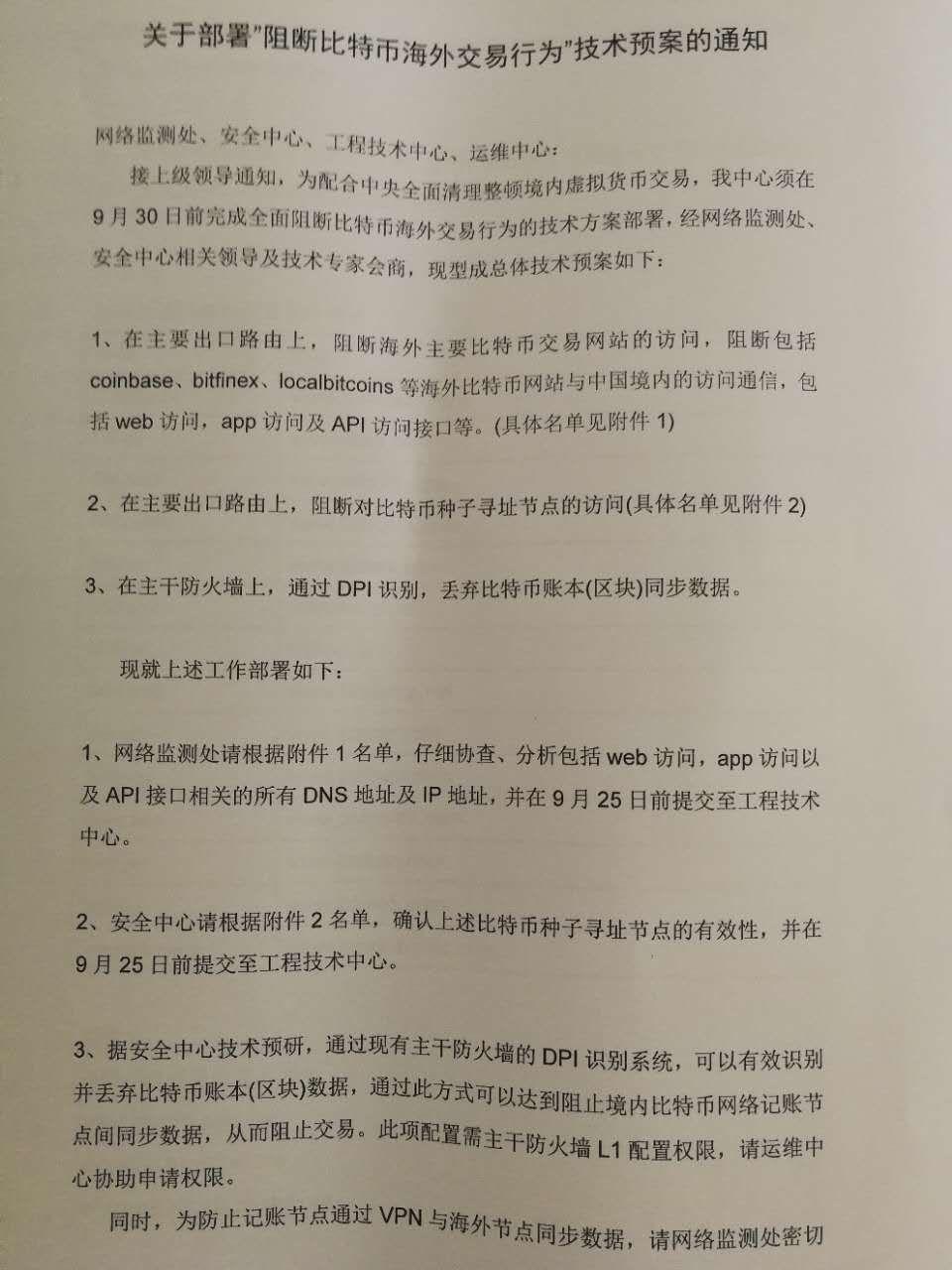 Китай может изолировать узлы и пулы майнинга от глобальной сети Биткоина