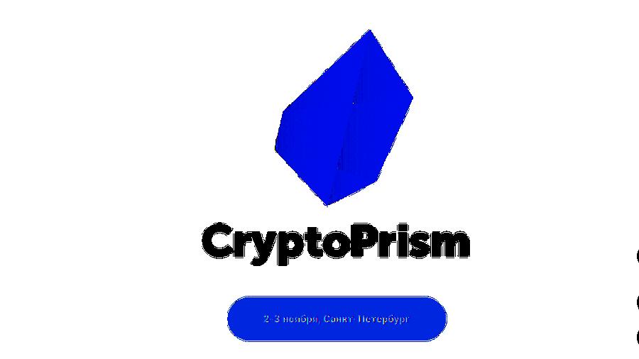 Итоги конференции CryptoPrism в Санкт-Петербурге