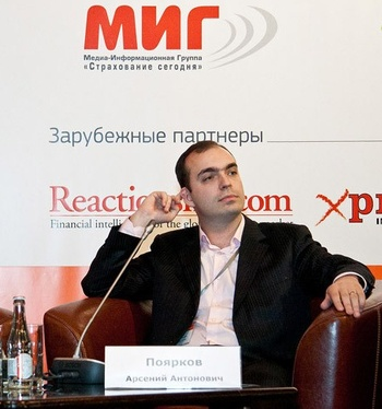 Арсений Поярков