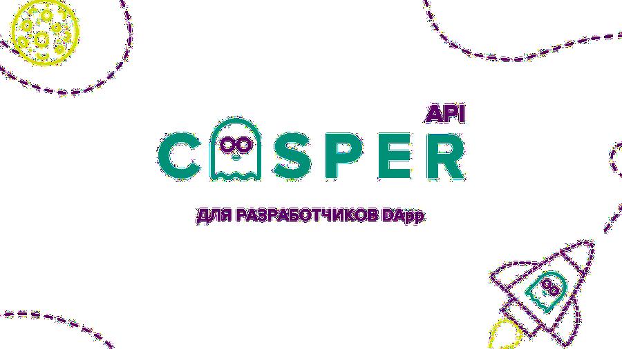 Casper API - децентрализованная система для разработчиков DApps