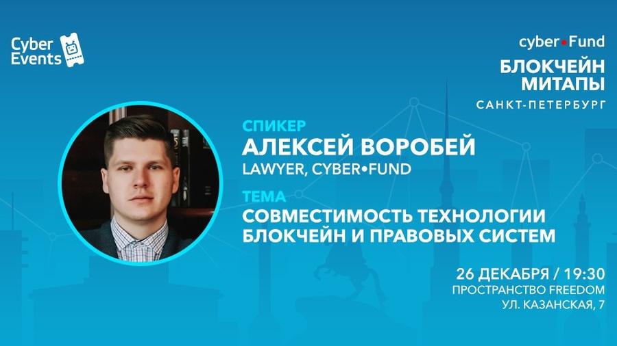 Митап Киберфонда 26 декабря в Петербурге: Совместимость блокчейна и правовых систем