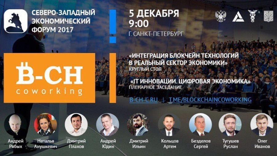 5 декабря в Санкт-Петербурге в рамках СЗЭФ пройдет «круглый стол» по интеграции блокчейна