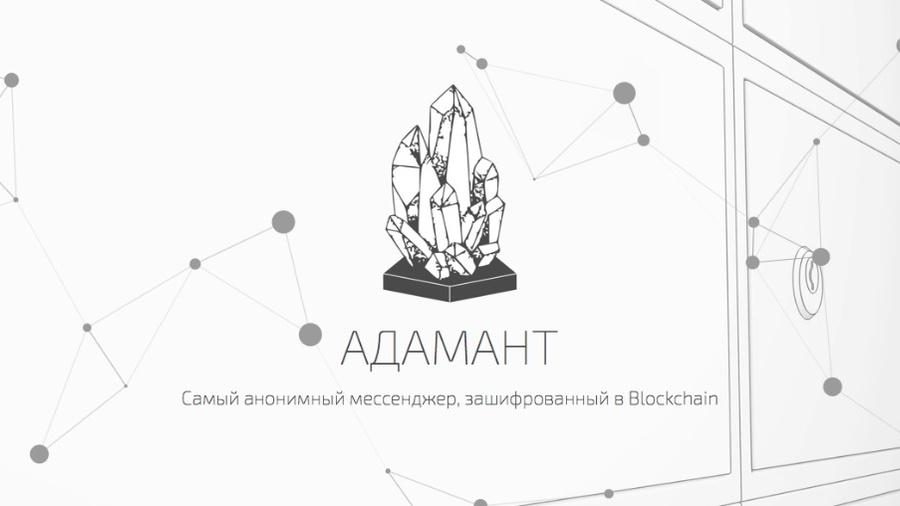 Анонимный мессенджер АДАМАНТ на независимом блокчейне проводит ICO