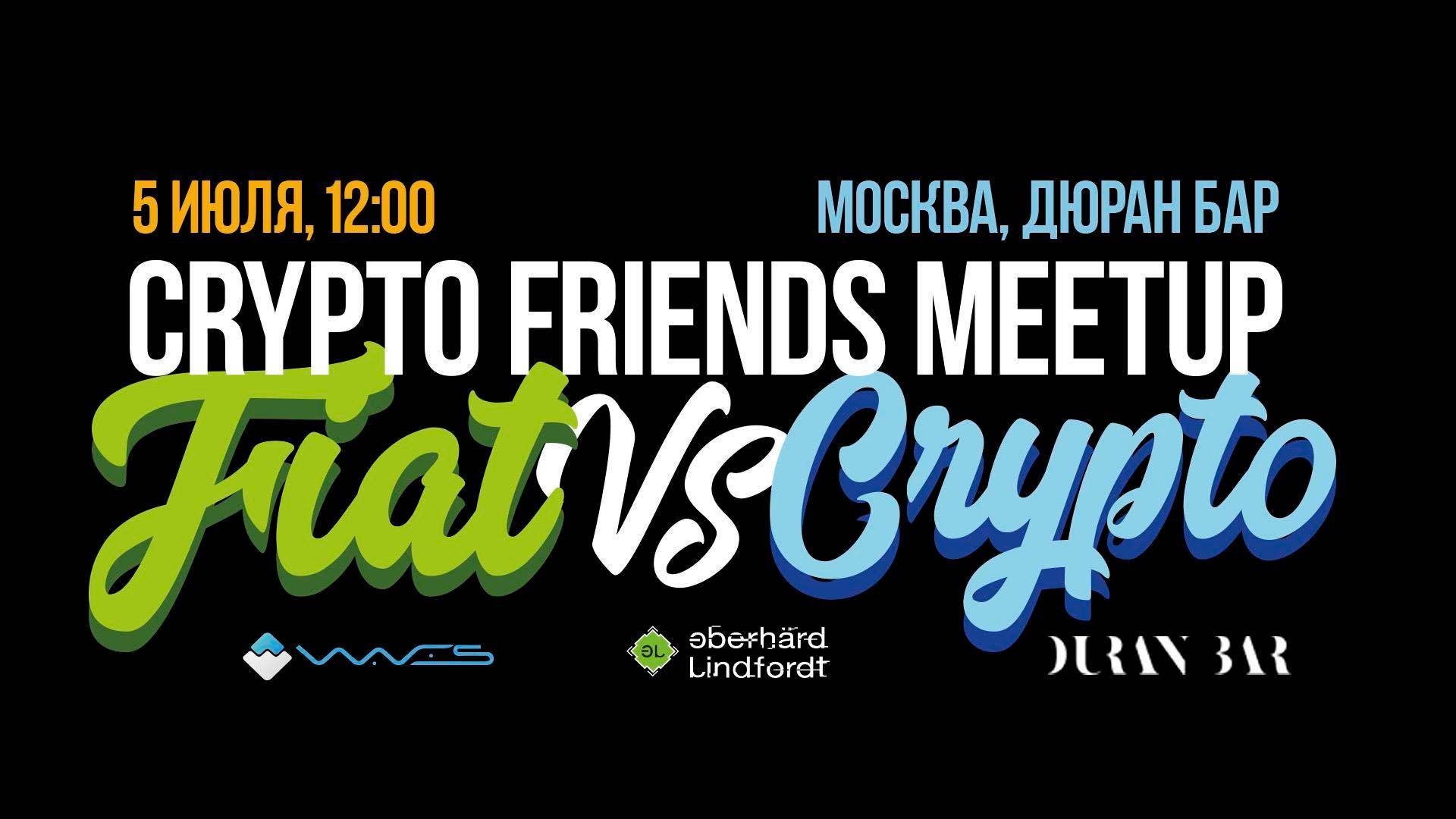 CRYPTO FRIENDS MEETUP MOSCOW