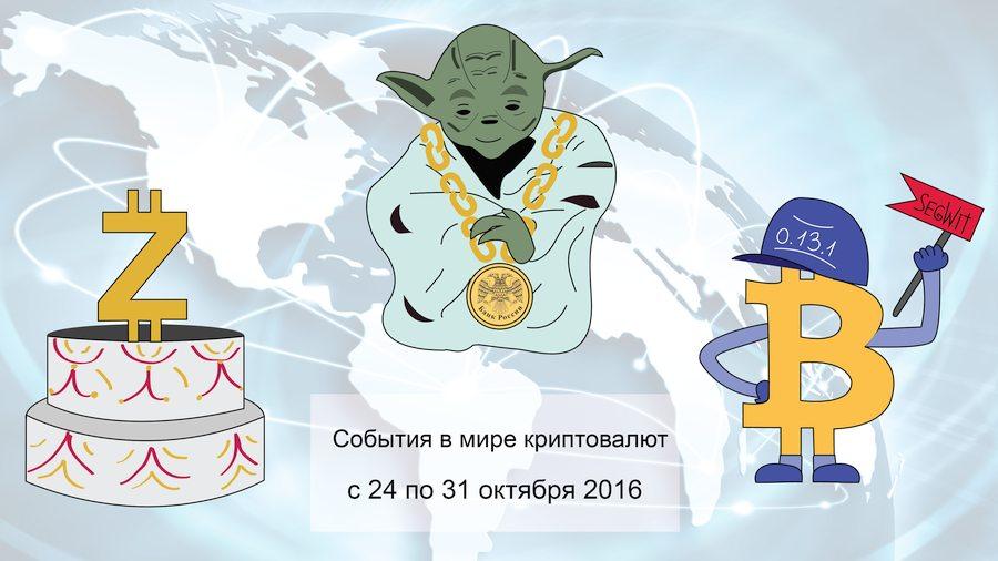 дайджест 23-30 октября 2016