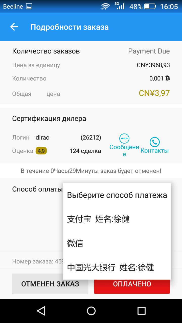 Торговля BTC/CNY 2