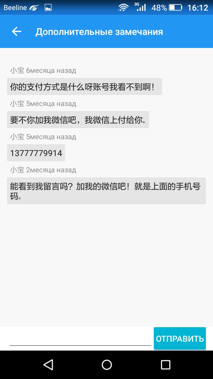 Торговля BTC/CNY 3