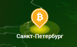 Bitcoin Conference Saint Petersburg