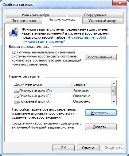 Включение теневых копий в Windows 7