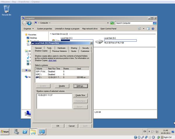 Включение теневых копий в Windows 2008 server