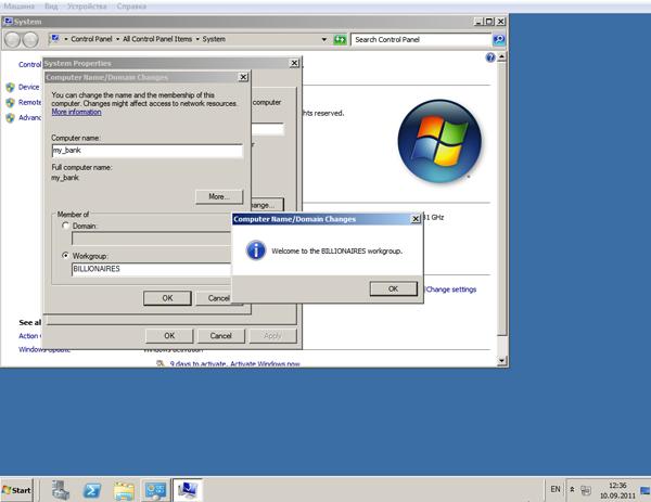 Смена имени компьютера и рабочей группы  в Windows 2008 server