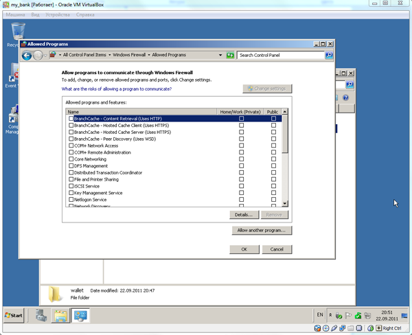 Настройки Firrewall в Windows 2008 server