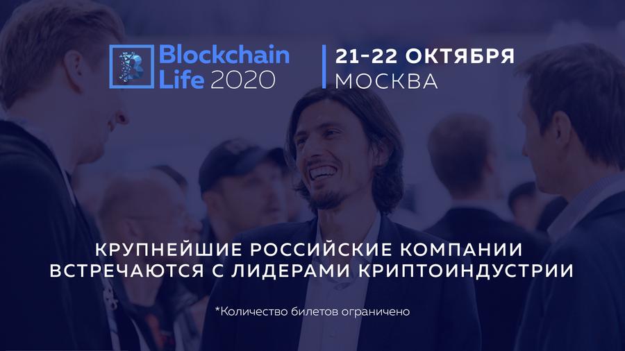 21-22 октября в Москве состоится форум Blockchain Life 2020