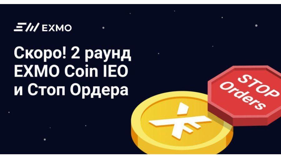 Крупнейшая в Восточной Европе криптовалютная биржа EXMO запускает стоп-ордера и проводит II раунд IEO
