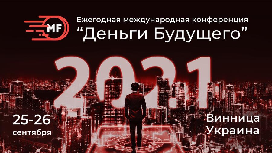 25-26 сентября в Виннице состоится конференция «Деньги Будущего»