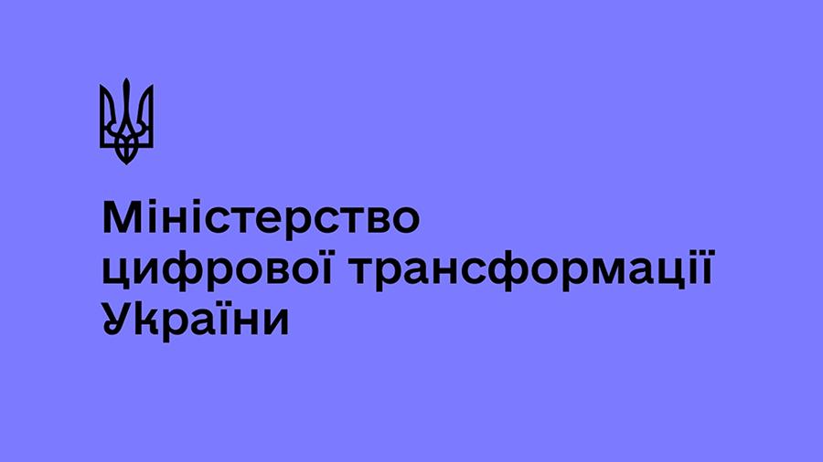Министерство цифровой трансформации Украины: «майнинг не надо регулировать»