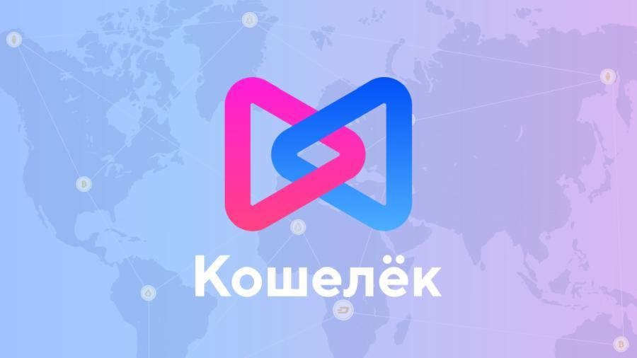 На рынок выходит Кошелек.ру — многофункциональная криптовалютная платформа