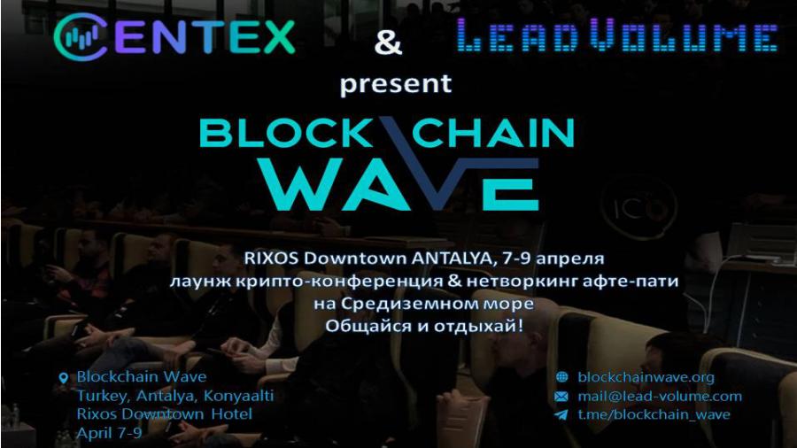 7-9 апреля в Анталье пройдет конференция Blockchain Wave