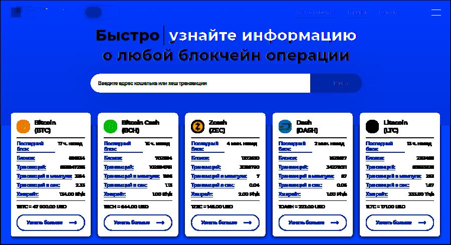 getblock_obshchedostupnyy_servis_dlya_proverki_chistoty_kriptovalyut.png