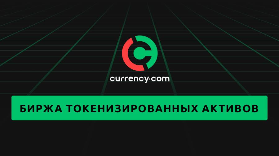 Обзор Currency.com - первой в СНГ регулируемой биржи криптовалют