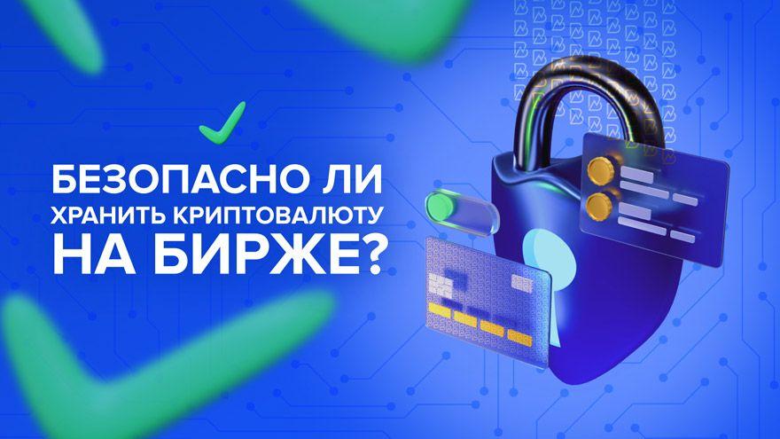 Безопасно ли хранить криптовалюты на бирже