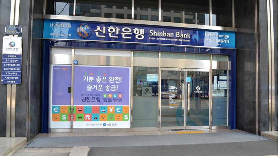 Shinhan Bank запустит кастодиальное решение для криптовалют