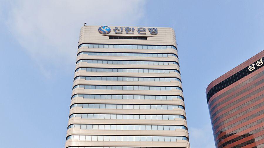 Shinhan Financial Investment запустит сервис для кредитования ценных бумаг на блокчейне
