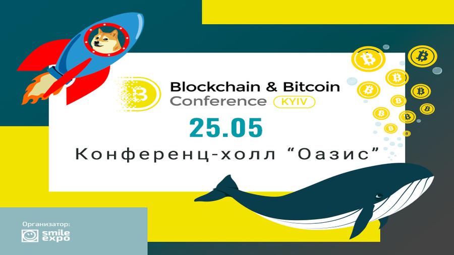 25 мая в Киеве состоится Blockchain & Bitcoin Conference
