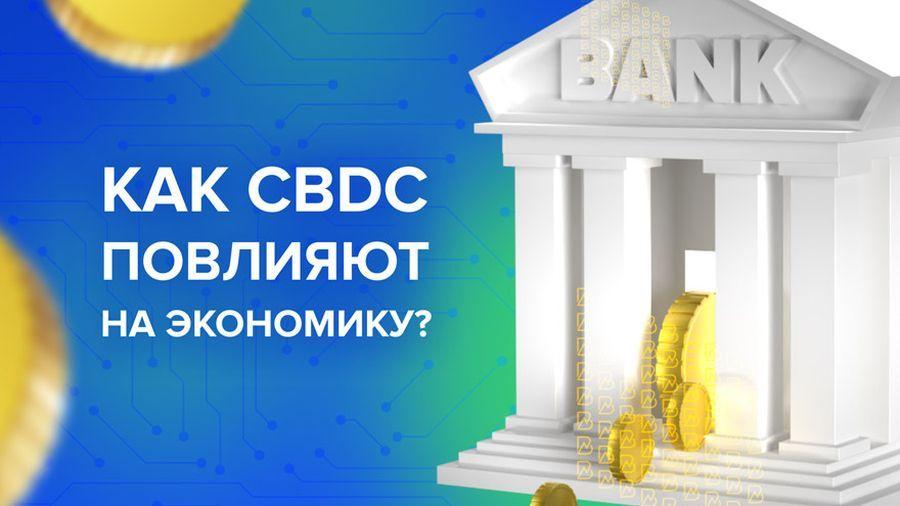 CBDC: мост между криптовалютами и фиатом или средство контроля?