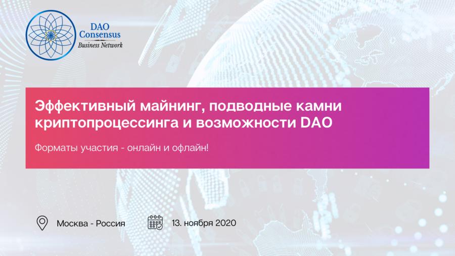 13 ноября в Москве пройдет митап сообщества DAO Consensus