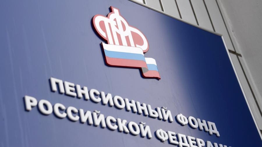 Пенсионный фонд России намерен использовать блокчейн