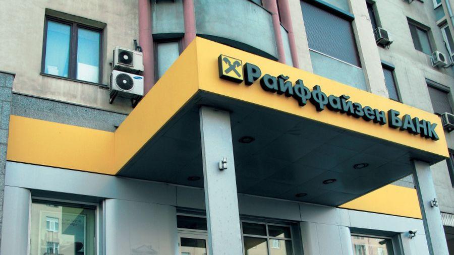 Банки группы «Райффайзен» выпустили международную банковскую гарантию на блокчейне