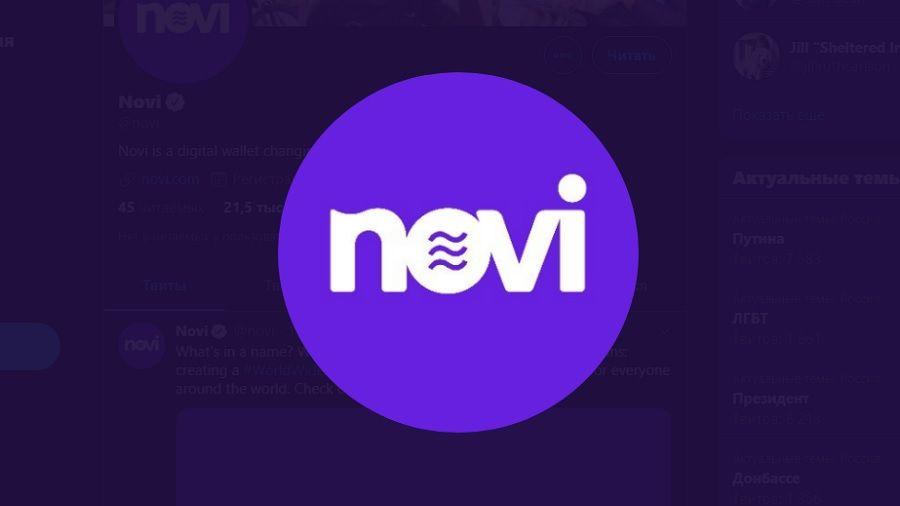 Кошелек Facebook Novi планирует добавить поддержку NFT