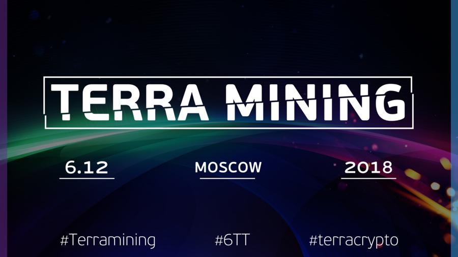 6 декабря в Москве состоится выставка-форум TerraMining