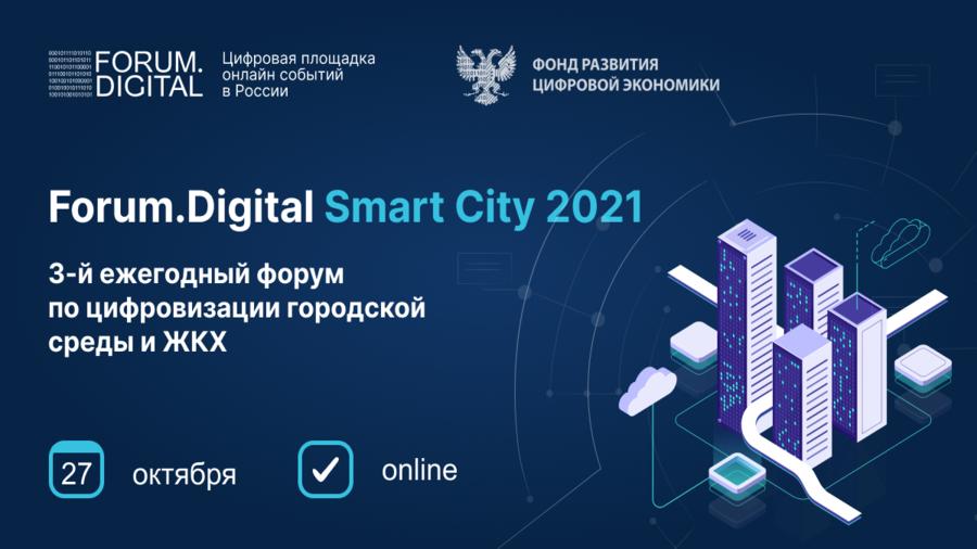 27 октября в Москве состоится Forum.Digital Smart City 2021