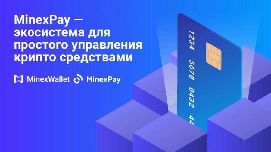 kompaniya_minexsystems_zapustila_ekosistemu_dlya_prostogo_upravleniya_kriptoaktivami_.jpg