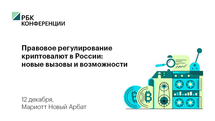 12 декабря в Москве пройдет конференция на тему «Правовое регулирование криптовалют в России»