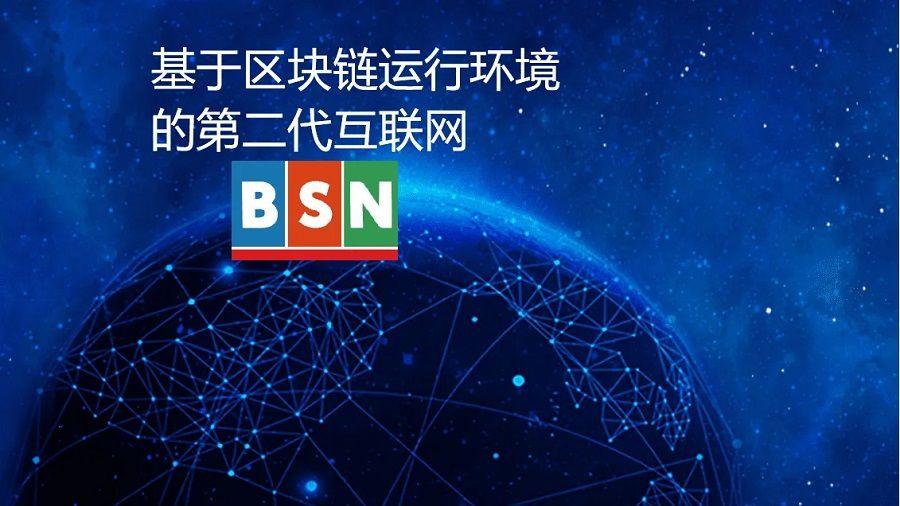 Корейские компании получат доступ к китайской платформе Blockchain Service Network