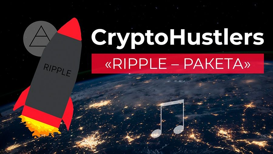Группа CryptoHuslers записала сатирический трек «Ripple – ракета» об инвестициях в криптовалюты