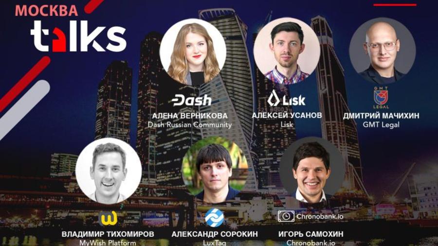 30 мая в Москве пройдет второй региональный митап «OKEx Talks 2019»