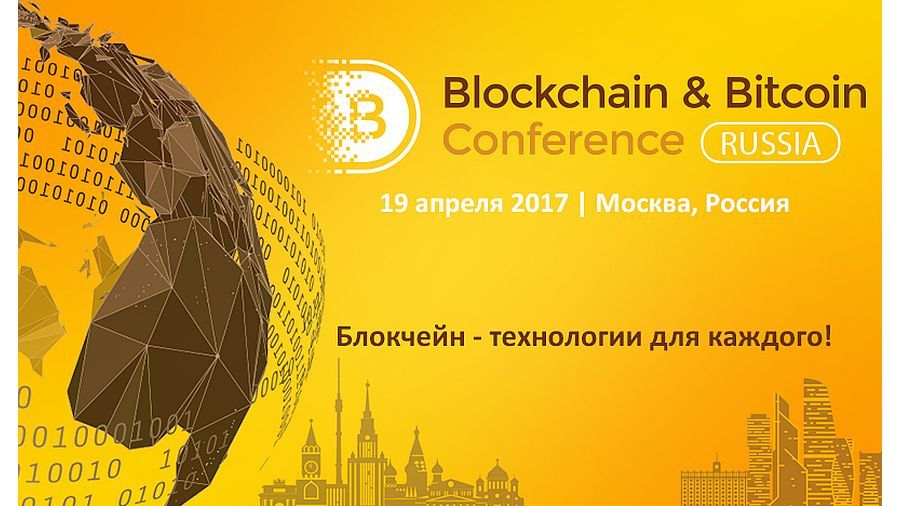 Итоги Blockchain & Bitcoin Conference Russia в Москве 19 апреля