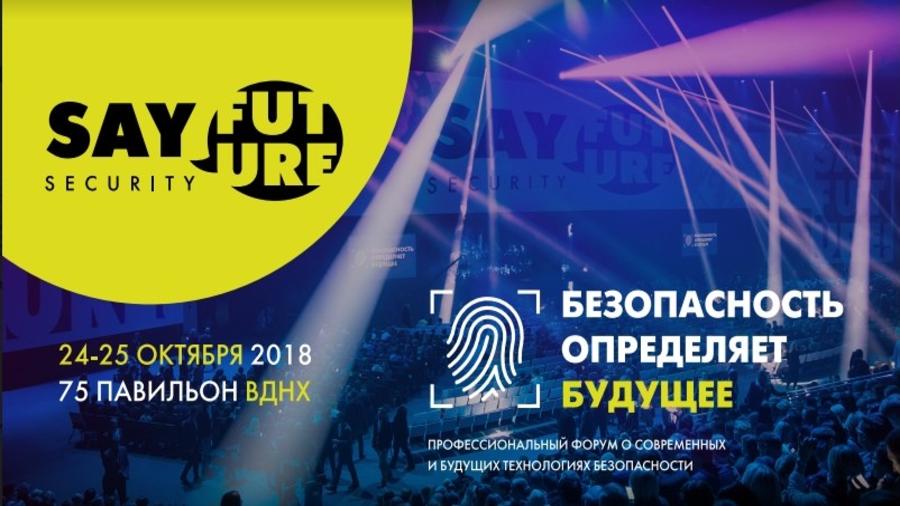 24-25 октября в Москве пройдет форум «SayFuture: Security»