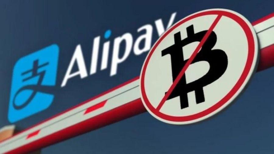 Alipay будет блокировать все связанные с криптовалютной торговлей транзакции