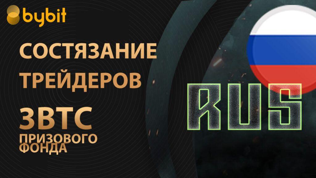 birzha_bybit_provodit_sostyazanie_treyderov_s_prizovym_fondom_3_btc.jpg