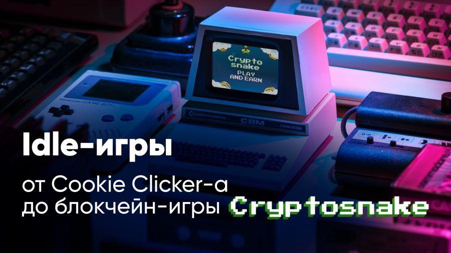 Idle-игры: от Cookie Clicker-а до блокчейн-игры Cryptosnake