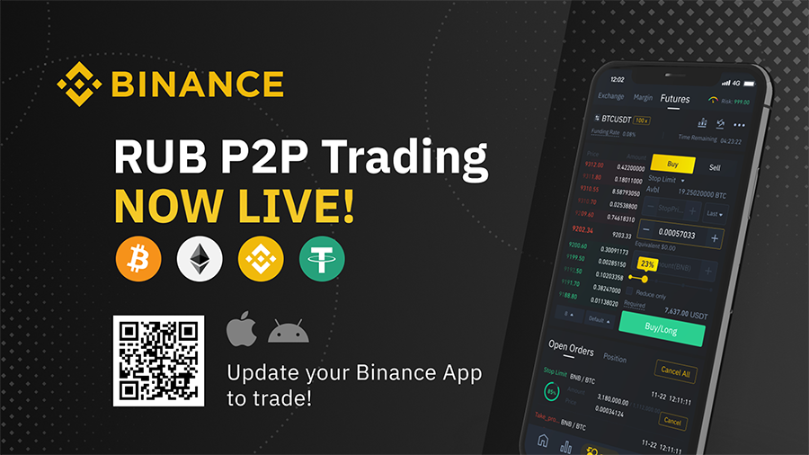 Обменный сервис Binance P2P добавил пары с российским рублем