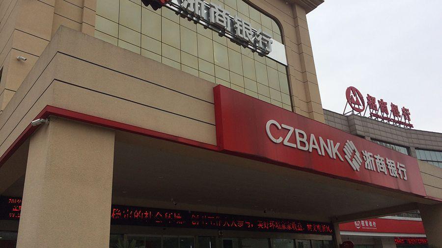 china_zheshang_bank_vypustil_obespechennye_aktivami_kommercheskie_bumagu_na_blokcheyne.jpg
